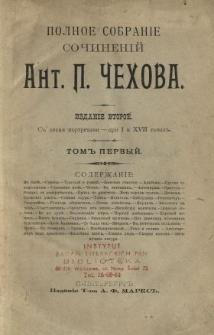 Polnoe sobranie sočinenij Ant. P. Čehova. T. 1.