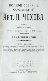 Polnoe sobranìe sočinenìj Ant. P. Čehova. T. 4.