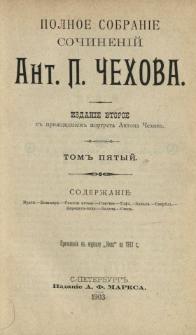 Polnoe sobranie sočinenij Ant. P. Čehova. T. 5.