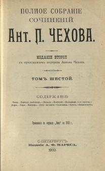 Polnoe sobranie sočinenij Ant. P. Čehova. T. 6.