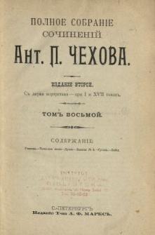 Polnoe sobranie sočinenij Ant. P. Čehova. T. 8.