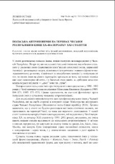 Польська антропонімія на теренах чеської республіки в кінці хх–на початку ххістоліття