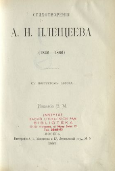 Stihotvorenìâ A.N. Pleŝeeva : (1846-1886)