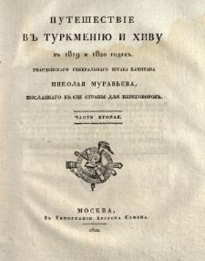 Putešestvie v Turkmenìû i Hivu v 1819 i 1820 godah, gvardejskago general'nago štaba kapitana Nikolaâ Murav'eva, poslannago v sìi strany dlâ peregovorov. Č. 2.