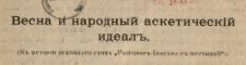 "Vesna i narodnyj asketičeskìj ideal : (k istorìi duhovnago stiha ""Razgovor Ioasafa c pustynej"")"