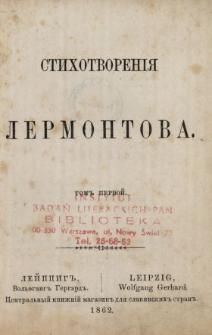 Stihotvoreniâ Lermontova. T.1.