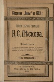 Polnoe sobranìe sočinenìj N. S. Lěskova. T. 15