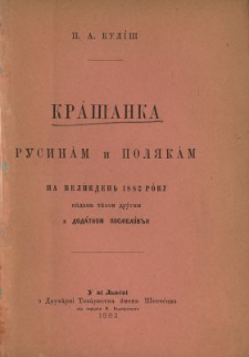 Krášanka Rusinám i Polâkám na Velìkden 1882 róku