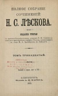 Polnoe sobranìe sočinenìj N. S. Lěskova. T. 13