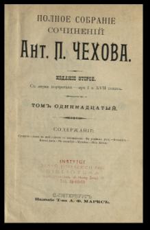 Polnoe sobranie sočinenij Ant. P. Čehova. T. 11.