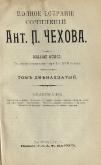 Polnoe sobranie sočinenij Ant. P. Čehova. T. 12.