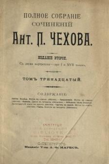Polnoe sobranie sočinenij Ant. P. Čehova. T. 13.