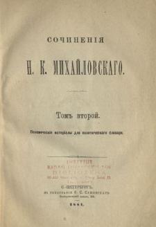 Sočinenìâ N. K. Mihajlovskago. T. 2, Polemičeskìe materìaly dlâ političeskago slovarâ.