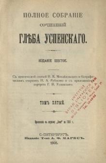 Polnoe sobranie sočinenij Glĕba Uspenskago. T. 5