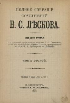 Polnoe sobranìe sočinenìj N. S. Lěskova. T. 2