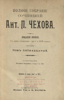 Polnoe sobranie sočinenij Ant. P. Čehova. T. 15.
