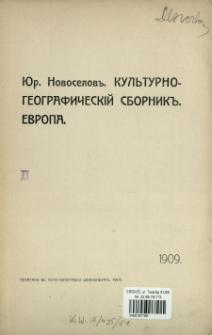 Kulʹturno-geografičeskij sbornik. Č. 1, Evropa