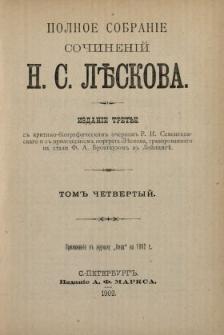 Polnoe sobranìe sočinenìj N. S. Lěskova. T. 4
