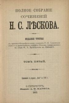 Polnoe sobranìe sočinenìj N. S. Lěskova. T. 5