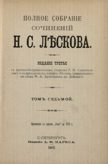 Polnoe sobranìe sočinenìj N. S. Leskova. T. 7