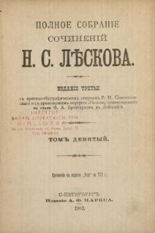 Polnoe sobranìe sočinenìj N. S. Lěskova. T. 9