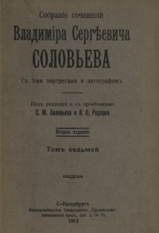 Sobranie sočinenij Vladimira Sergĕeviča Solov'eva s 3-mâ portretami i avtografom. T. 7, (1892-1897)