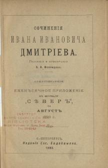 Sočinenìâ Ivana Ivanoviča Dmitrìeva. redakcìâ i priměčanìâ A. A. Floridova. T. 1, Stihotvorenìâ