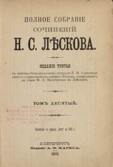 Polnoe sobranìe sočinenìj N. S. Lěskova. T. 10