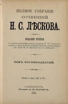 Polnoe sobranìe sočinenìj N. S. Lěskova. T. 18