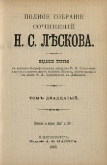 Polnoe sobranìe sočinenìj N. S. Leskova. T. 20