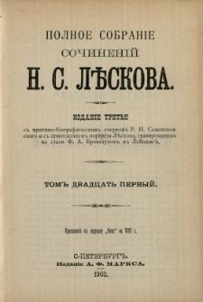Polnoe sobranìe sočinenìj N. S. Leskova. T. 21