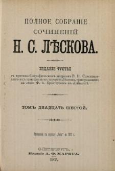 Polnoe sobranìe sočinenìj N. S. Leskova. T. 26