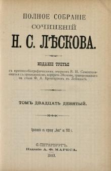 Polnoe sobranìe sočinenìj N. S. Lěskova. T. 29
