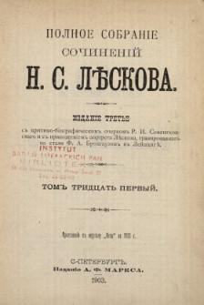 Polnoe sobranìe sočinenìj N. S. Lěskova. T. 31