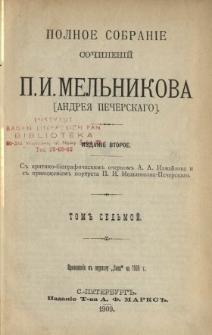 Polnoe sobranìe sočinenìj P. I. Mel'nikova (Andreâ Pečerskago). T. 7.