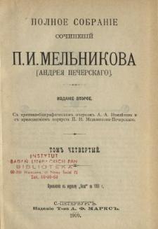 Polnoe sobranìe sočinenìj P. I. Mel'nikova (Andreâ Pečerskago). T. 4.