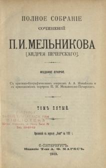 Polnoe sobranìe sočinenìj P. I. Mel'nikova (Andreâ Pečerskago). T. 5.