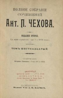 Polnoe sobranie sočinenij Ant. P. Čehova. T. 16.