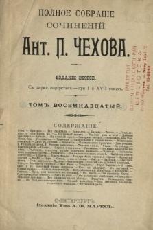 Polnoe sobranie sočinenij Ant. P. Čehova. T. 18.