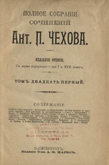 Polnoe sobranie sočinenij Ant. P. Čehova. T. 21.