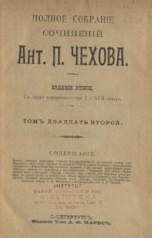 Polnoe sobranie sočinenij Ant. P. Čehova. T. 22.