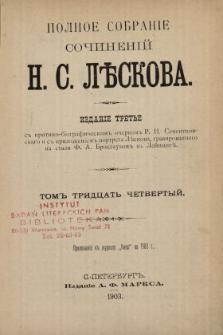 Polnoe sobranìe sočinenìj N. S. Lěskova. T. 34