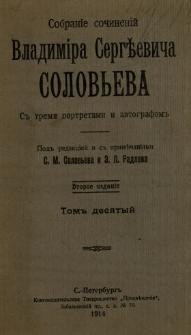 Sobranie sočinenij Vladimira Sergĕeviča Solov'eva s 3-mâ portretami i avtografom. T. 10, (1897-1900)