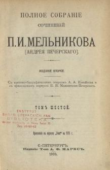 Polnoe sobranìe sočinenìj P. I. Mel'nikova (Andreâ Pečerskago). T. 6.