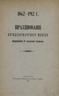 Prazdnovanie pâtidesâtiletnâgo ûbileâ Vars̆avskoj IV muz̆skoj gimnazii : 1862-1912 g.