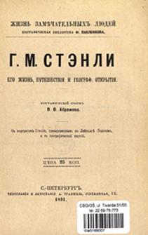 G. M. Stènli : ego žizn' putešestviâ i geograf. otkrytiâ