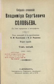 Sobranie sočinenij Vladimira Sergĕeviča Solov'eva s 3-mâ portretami i avtografom. T. 5, (1883-1892)