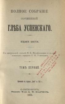 Polnoe sobranie sočinenij Gleba Uspenskago. T. 1