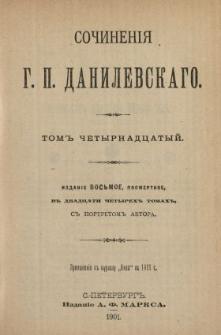 Sočineniâ G. P. Danilevskago. T. 14.