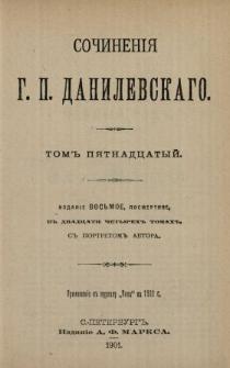 Sočineniâ G. P. Danilevskago. T. 15.